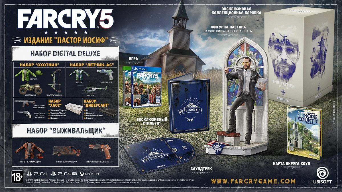 Что войдет в коллекционное издание Far Cry 5 «Пастор Иосиф»