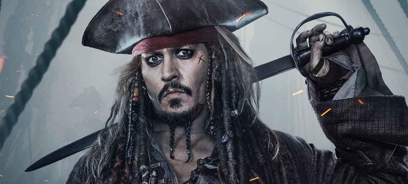 Джек Воробей может умереть в новых «Пиратах Карибского моря»