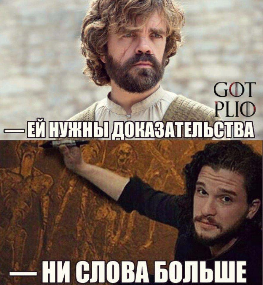 7 сезон «Игры престолов»: Лучшие приколы, шутки и мемы
