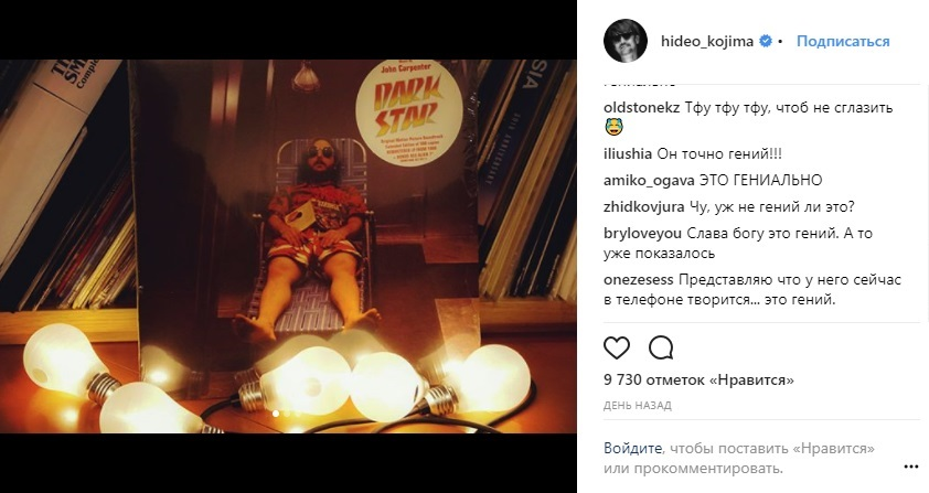 Instagram-аккаунт Хидео Кодзимы «атаковали» русские фанаты