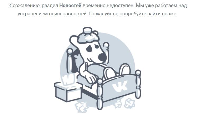 Социальная сеть «ВКонтакте» временно не работает