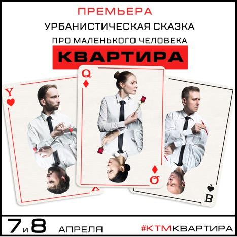Театр Санкт-Петербурга в апреле. Самое важное