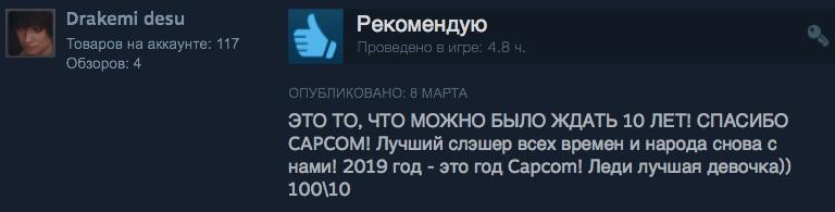 Мнения игроков о Devil May Cry 5. Стоит ли покупать?