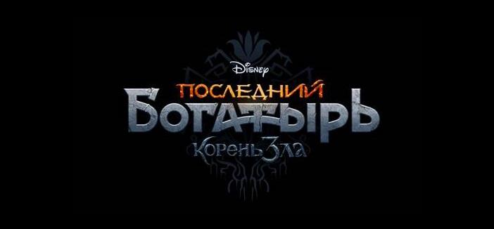 Дата выхода фильма «Последний богатырь 2: Корень зла»