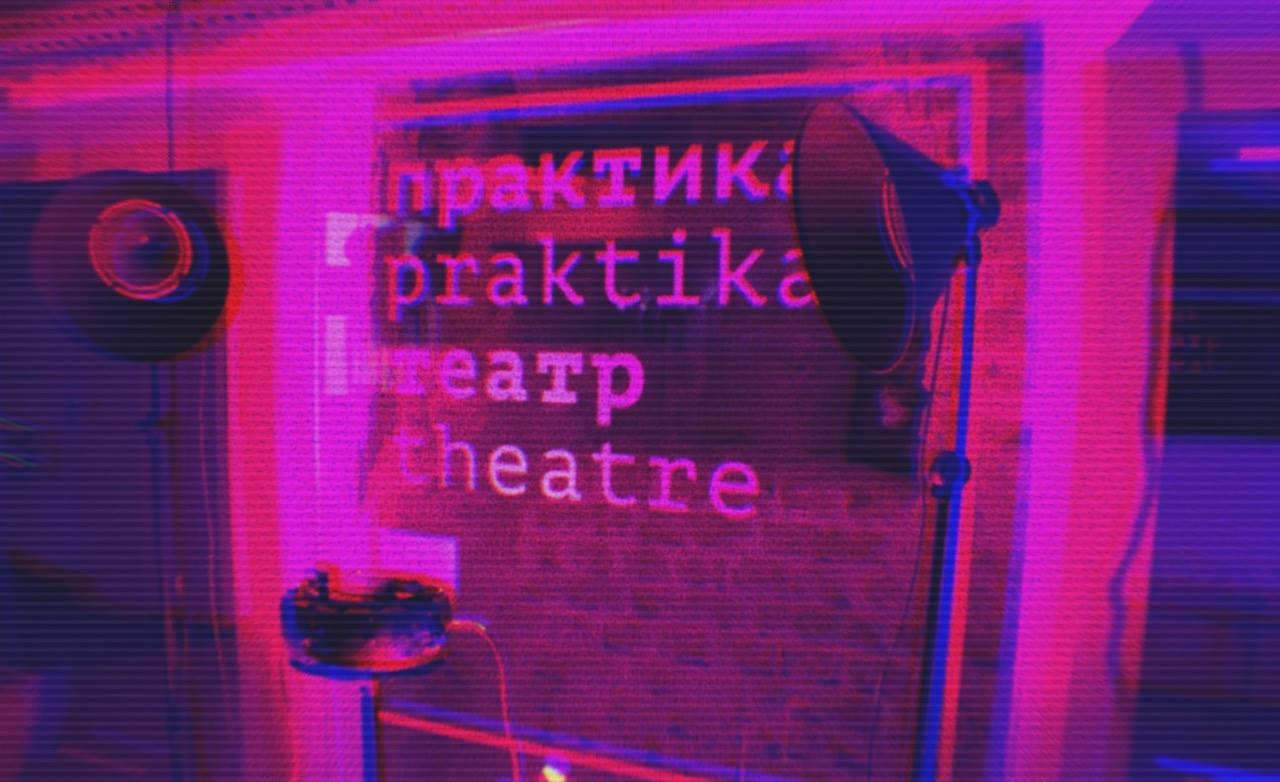 Театр «Практика» приоткрыл дверь в мир современной академической музыки