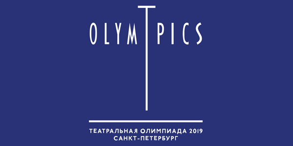 До старта Международной театральной олимпиады осталось меньше месяца!