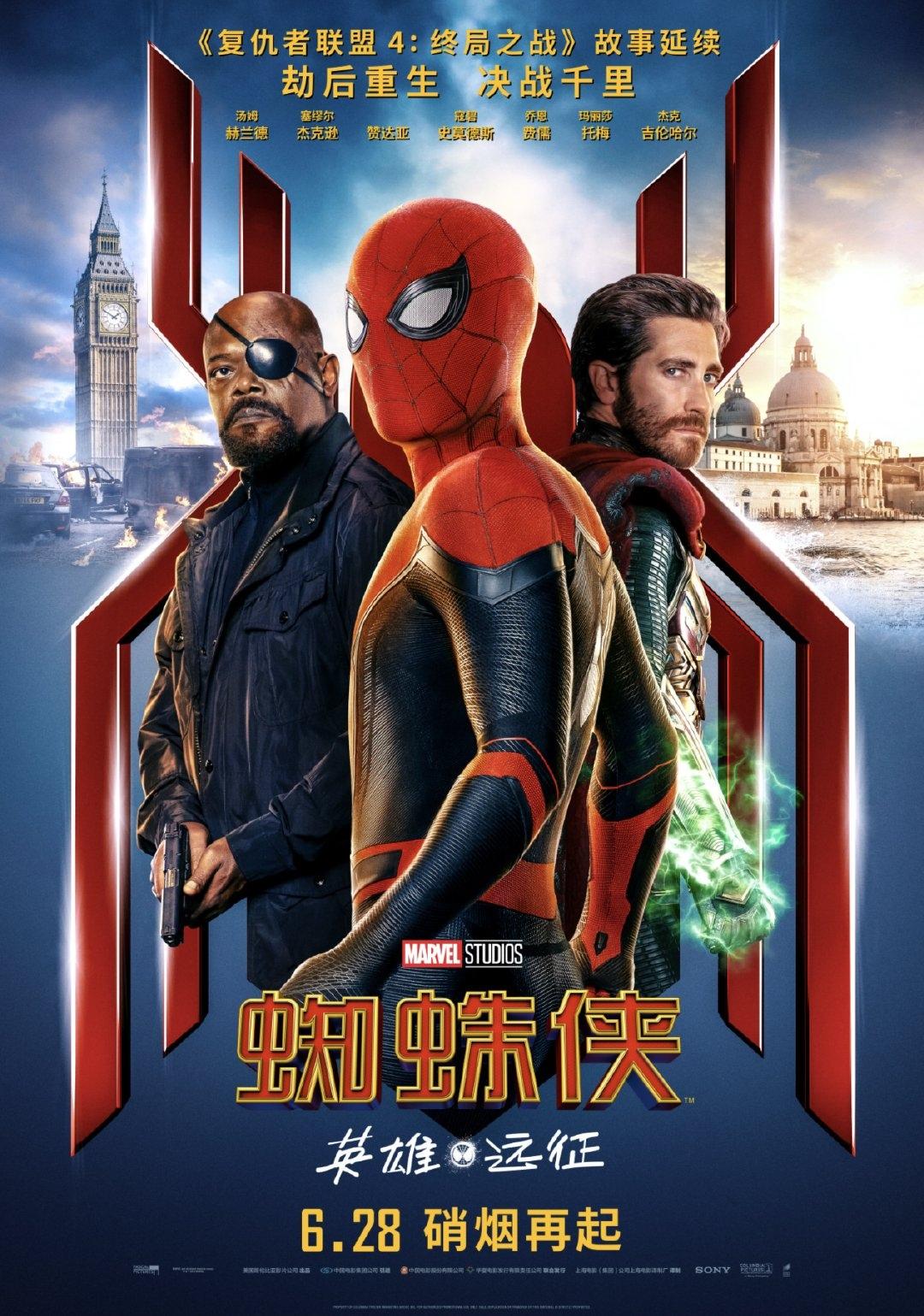 «Человек-паук: Вдали от дома» выйдет раньше, но не в России