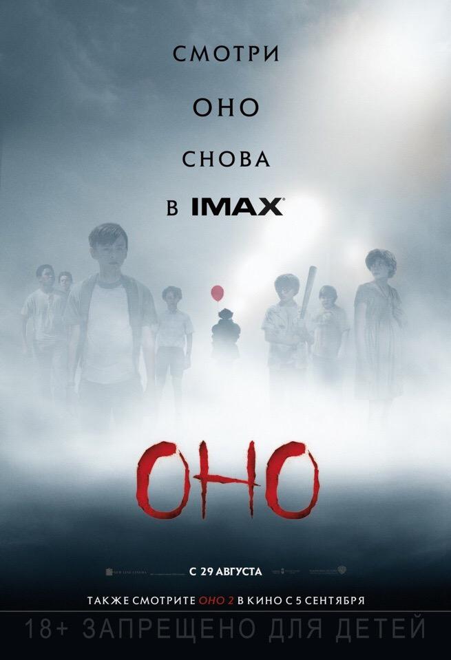 Первая часть «Оно» вернется в IMAX в России. Даты проката