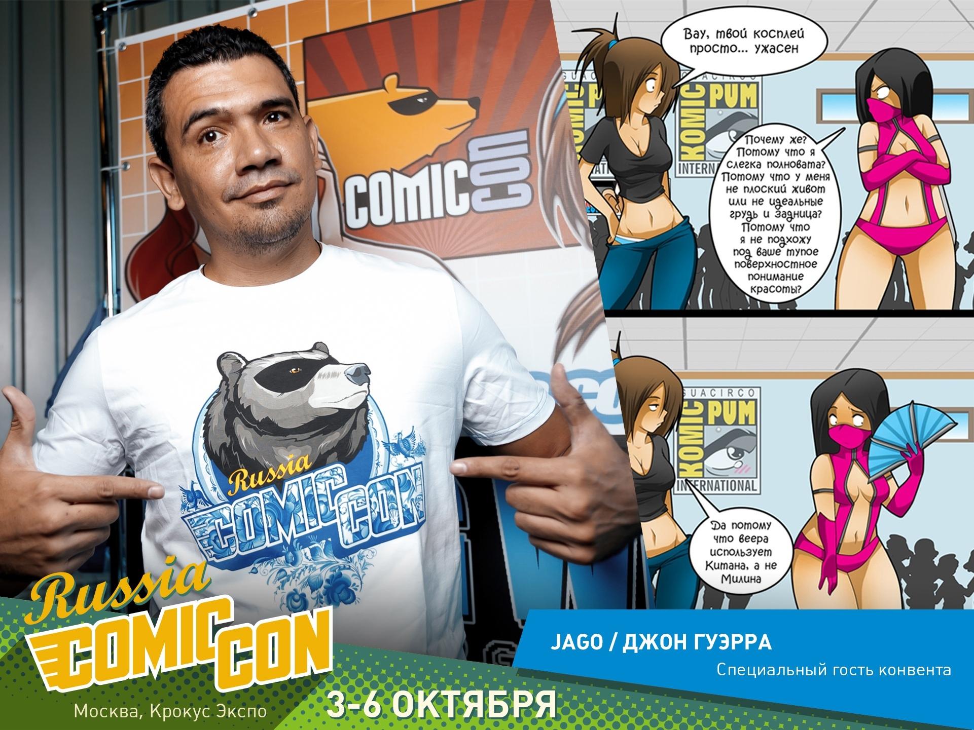 Комиксист JaGo приедет на Comic Con Russia 2019