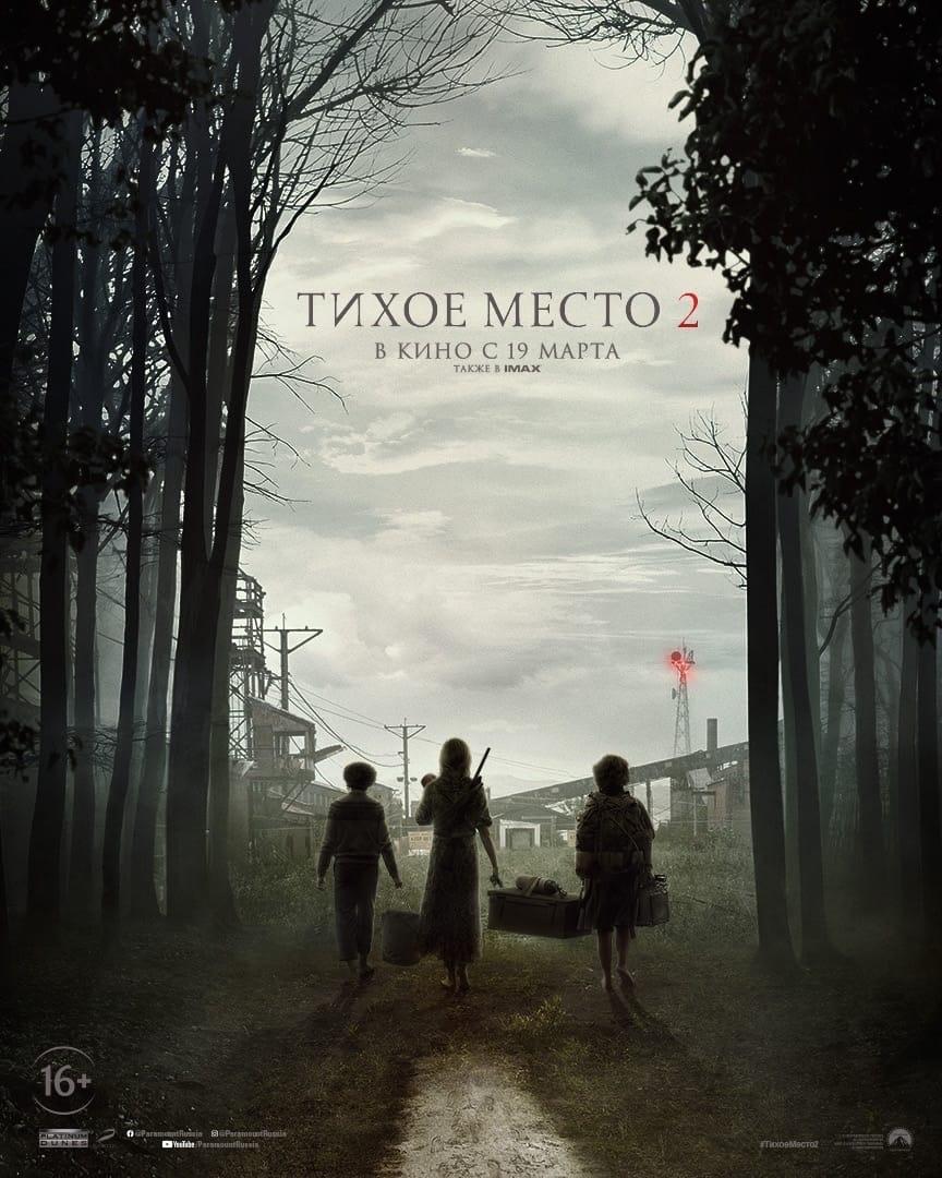 Первый тизер-трейлер и постер «Тихое место 2»