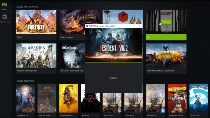 GeForce Now - играть на ультра в любые игры на любом ПК?