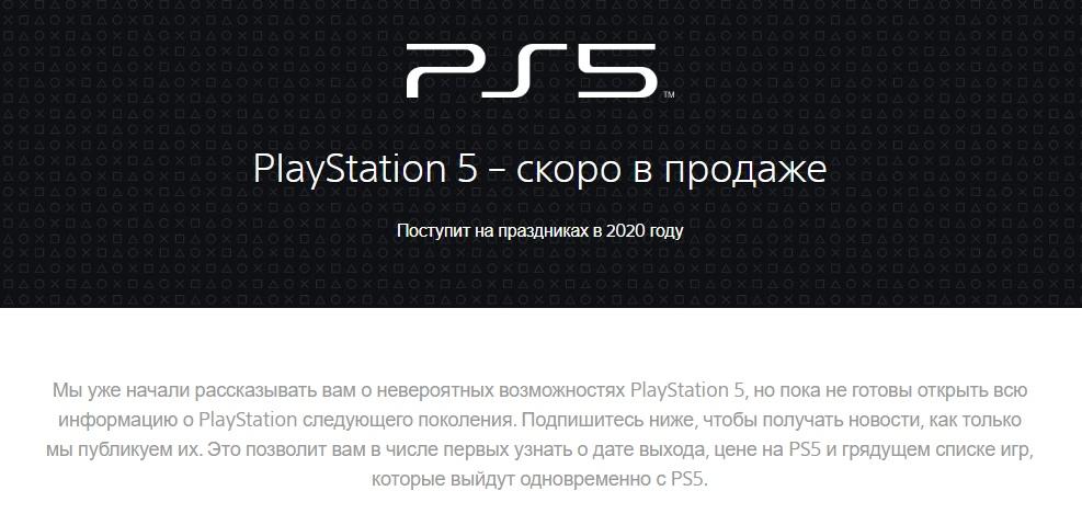 На сайте PlayStation появился тизер PS5