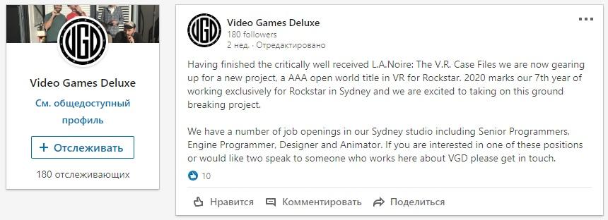 Создатели GTA 6 делают неожиданную игру