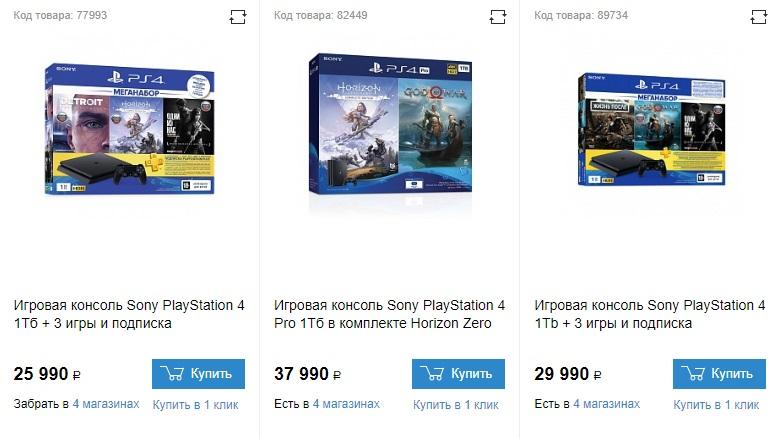Цена PS4 выросла в России