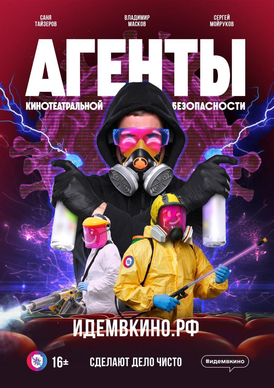 Кинотеатры России готовятся к открытию