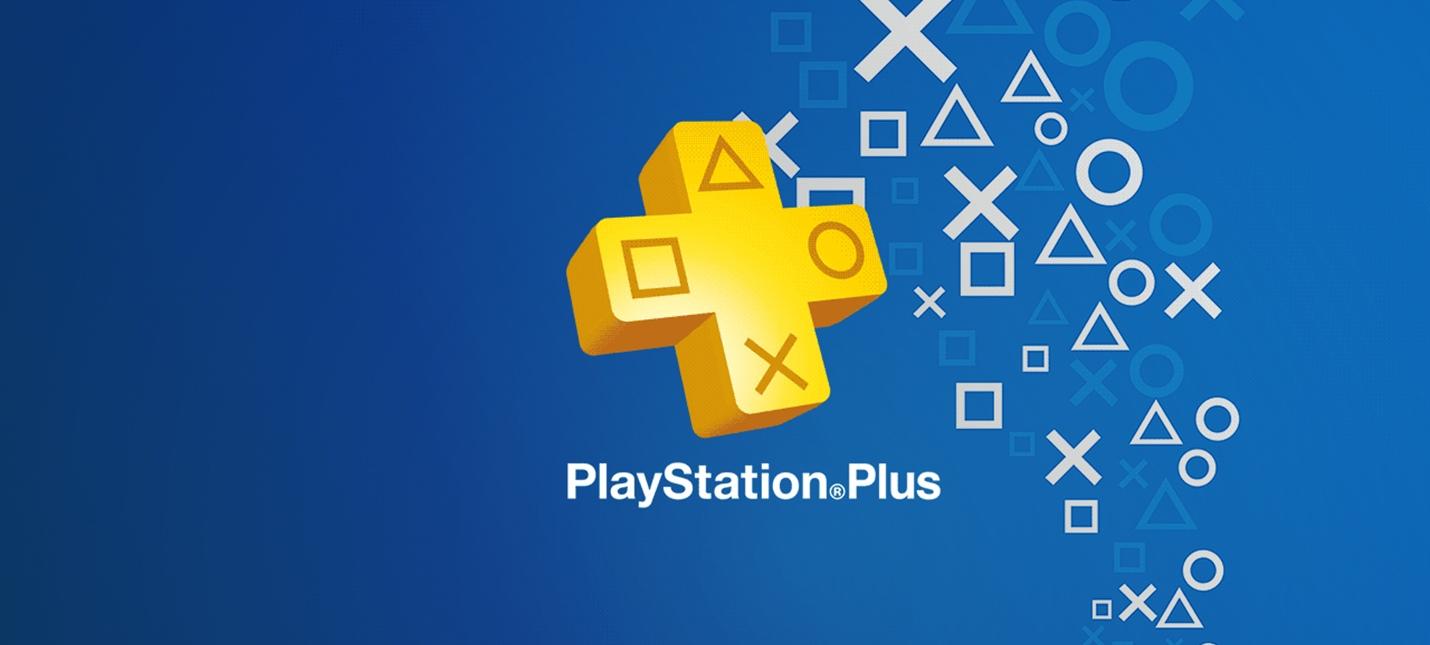 Утекли игры PS Plus за август 2020?