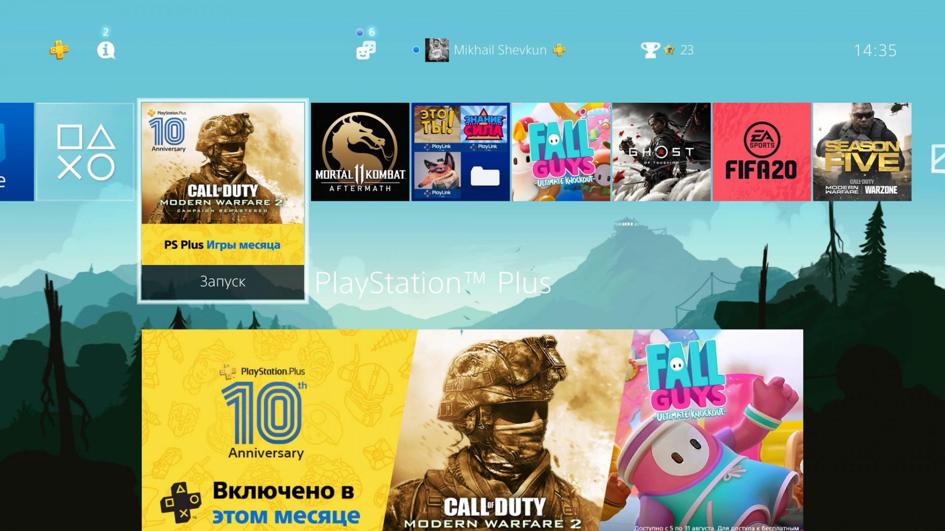 Реклама игр PS Plus за август обманывала пользователей России