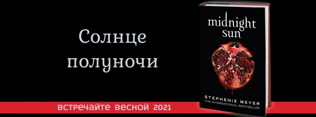 Раскрыта дата выхода «Сумерки: Солнце полуночи» на русском языке