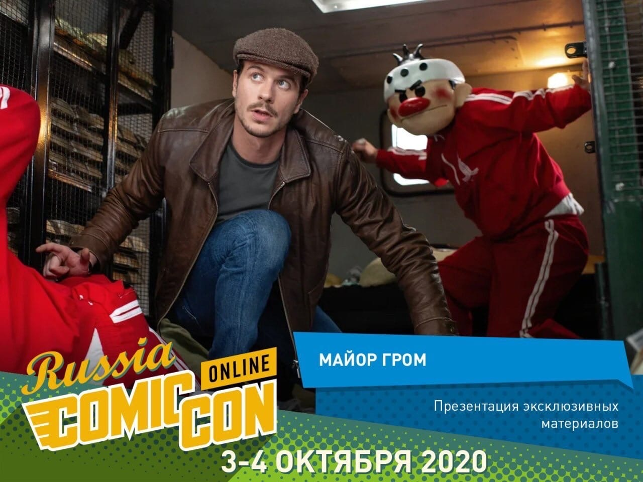 «Майор Гром: Чумной Доктор» покажут на Comic Con Russia Online 2020