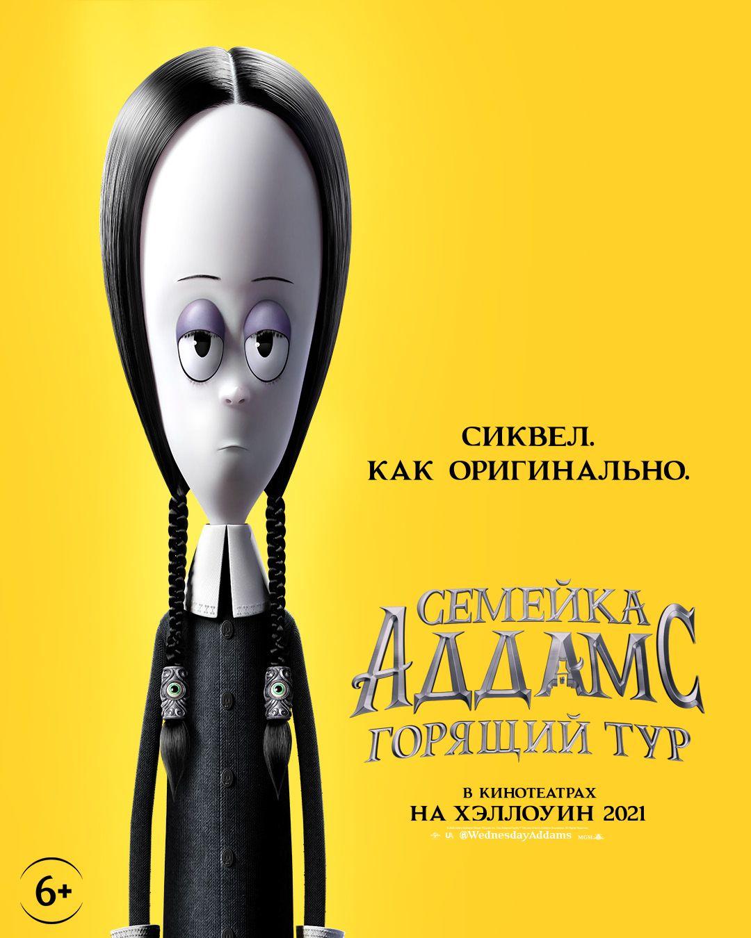 Вышел трейлер «Семейка Аддамс 2: Горящий тур» на русском