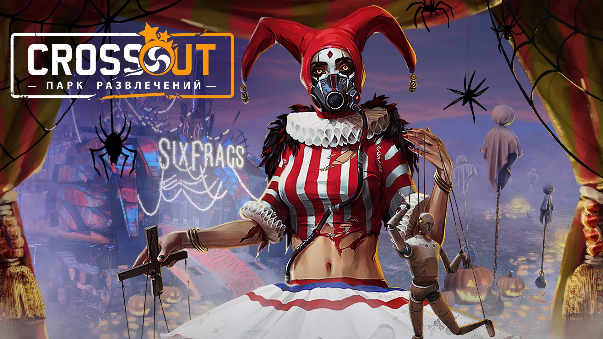 В Crossout начался Хэллоуин с обновлением «Ведьмина охота»