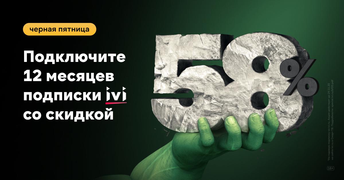 Подписку IVI можно оформить со скидкой по случаю Черной пятницы
