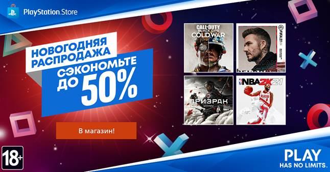 Началась новогодняя распродажа PS Store: CoD Cold War и The Last of Us 2 по скидке