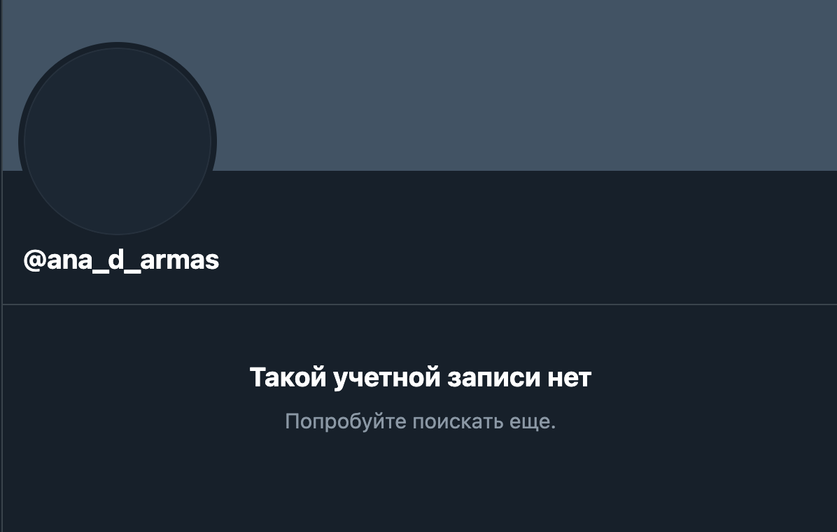 Ана де Армас удалила Twitter после расставания с Беном Аффлеком