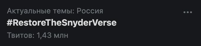 Кампания RestoreTheSnyderVerse обошла «Мстителей: Финал» в Twitter