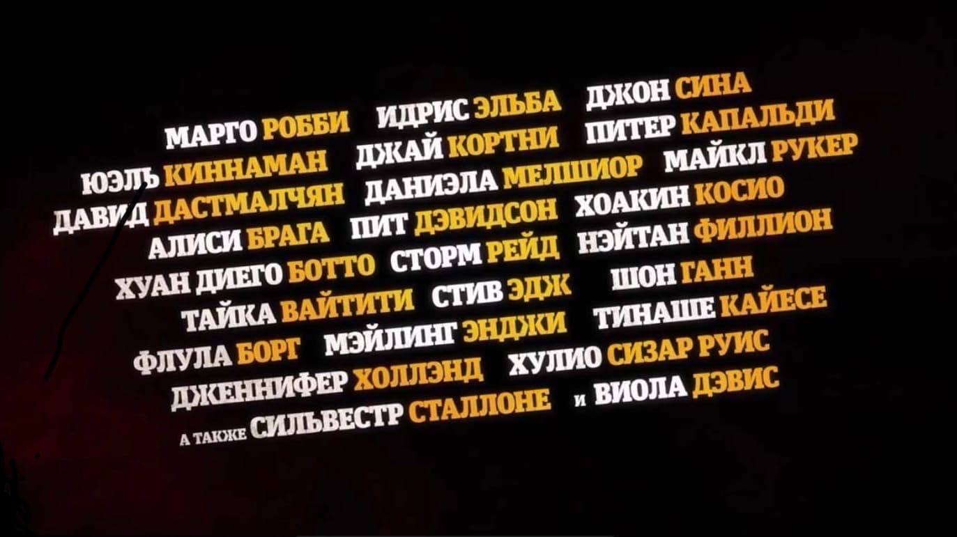 Раскрыто, кого сыграл Сильвестр Сталлоне в «Отряде самоубийц: Миссия навылет»