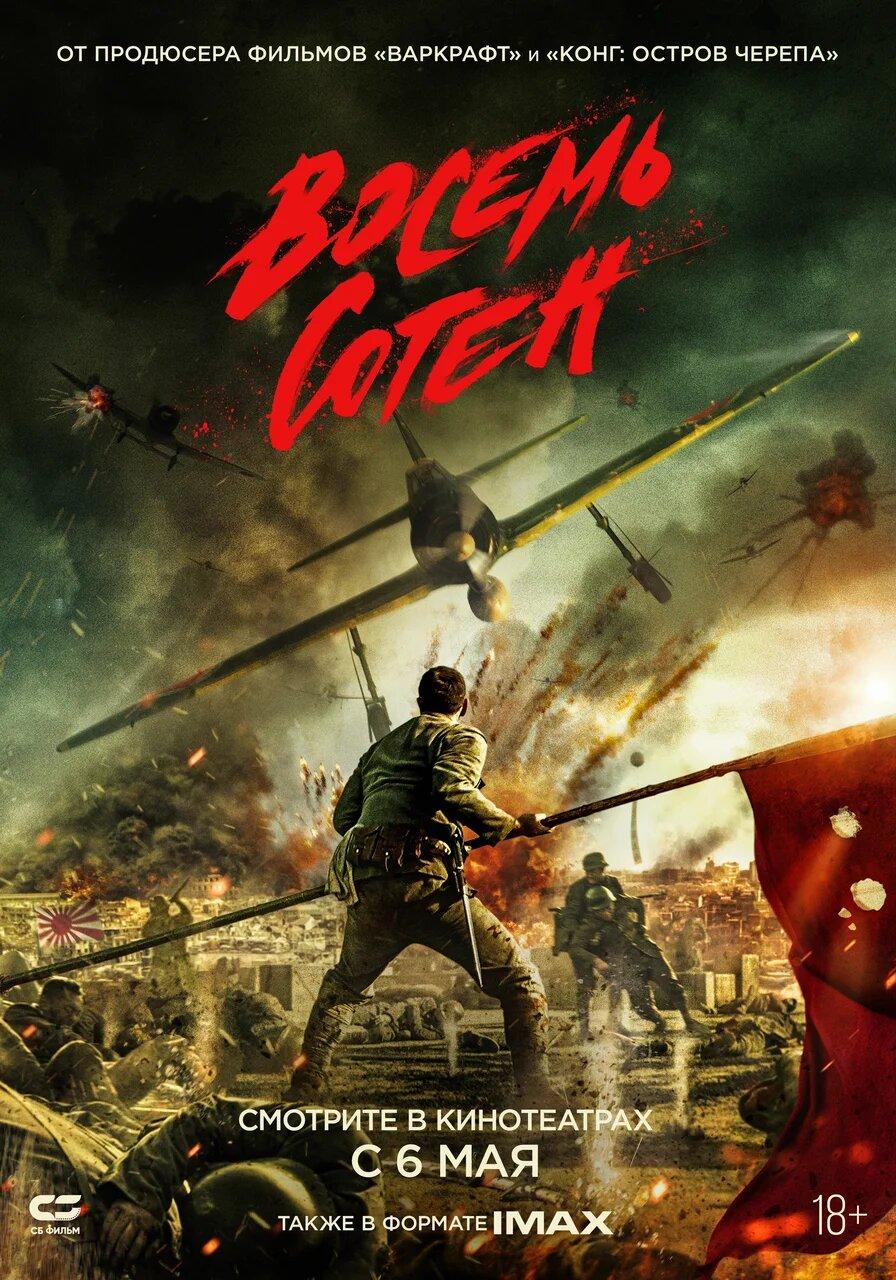 Самый кассовый фильм 2020 года выйдет в России