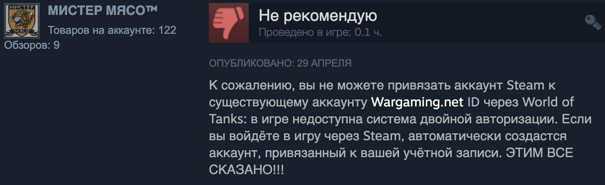 Запуск World of Tanks оказался провальным