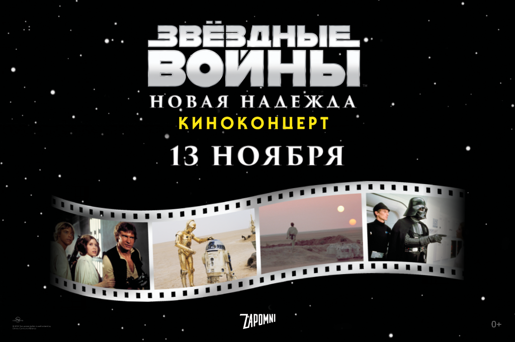 «Звездные войны: Новая надежда» покажут в формате киноконцерта. Цены на билеты кусаются