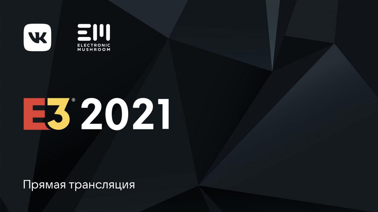 E3 2021 можно будет посмотреть на русском в «ВКонтакте»