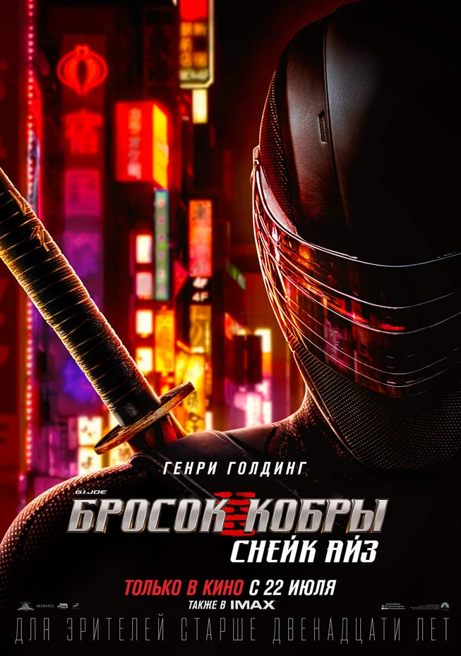 Появился русский трейлер «G.I. Joe. Бросок Кобры: Снейк Айз»