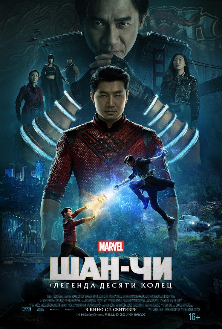 Новый ролик «Шан-Чи» показал связь с Железным человеком