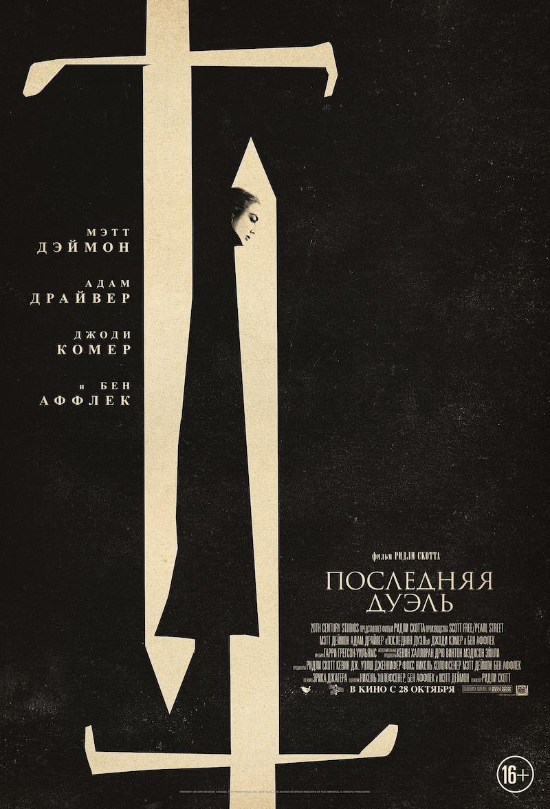 Появился российский постер фильма «Последняя дуэль» от Ридли Скотта