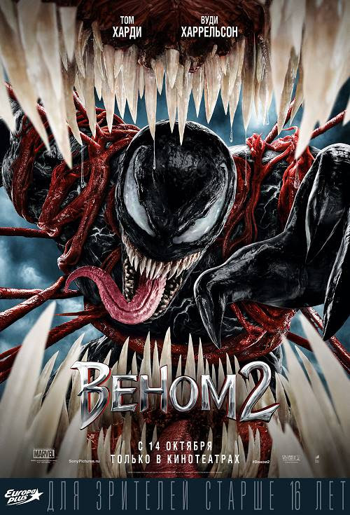Названа новая дата выхода фильма «Веном 2» в России
