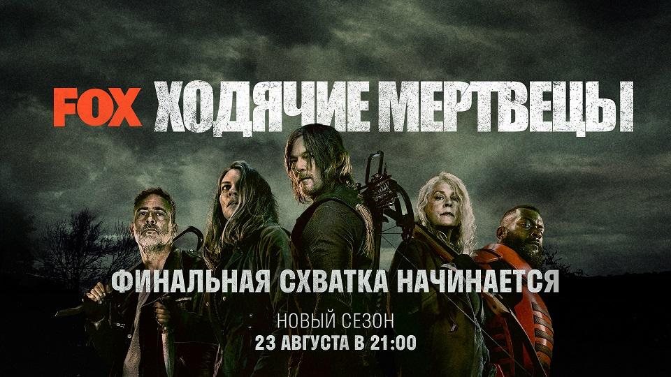 Дата выхода 11 сезона сериала «Ходячие мертвецы» на русском языке