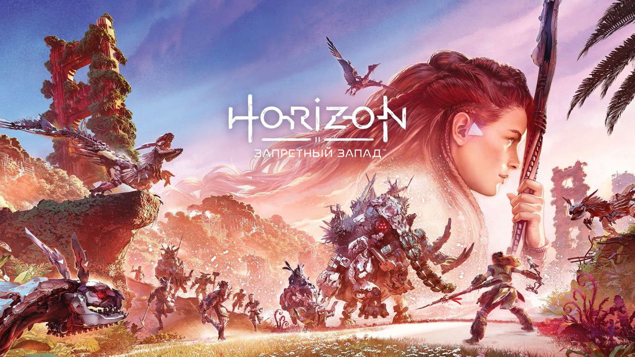 Не все версии Horizon Forbidden West можно обновить с PS4 до PS5. Цены на предзаказ