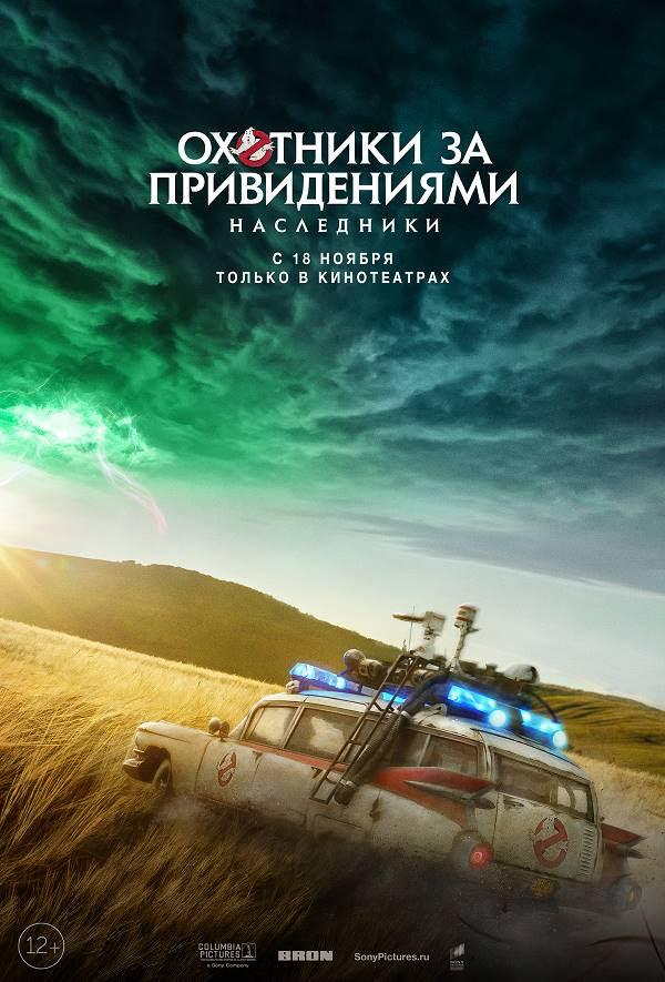 Дату выхода фильма «Охотники за привидениями: Наследники» в России перенесли