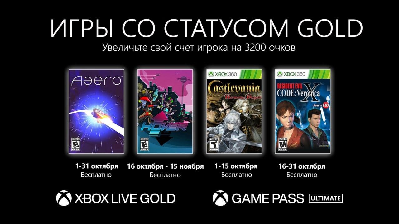 Раскрыты бесплатные игры Xbox Live Gold за октябрь 2021 - ждем список PS Plus