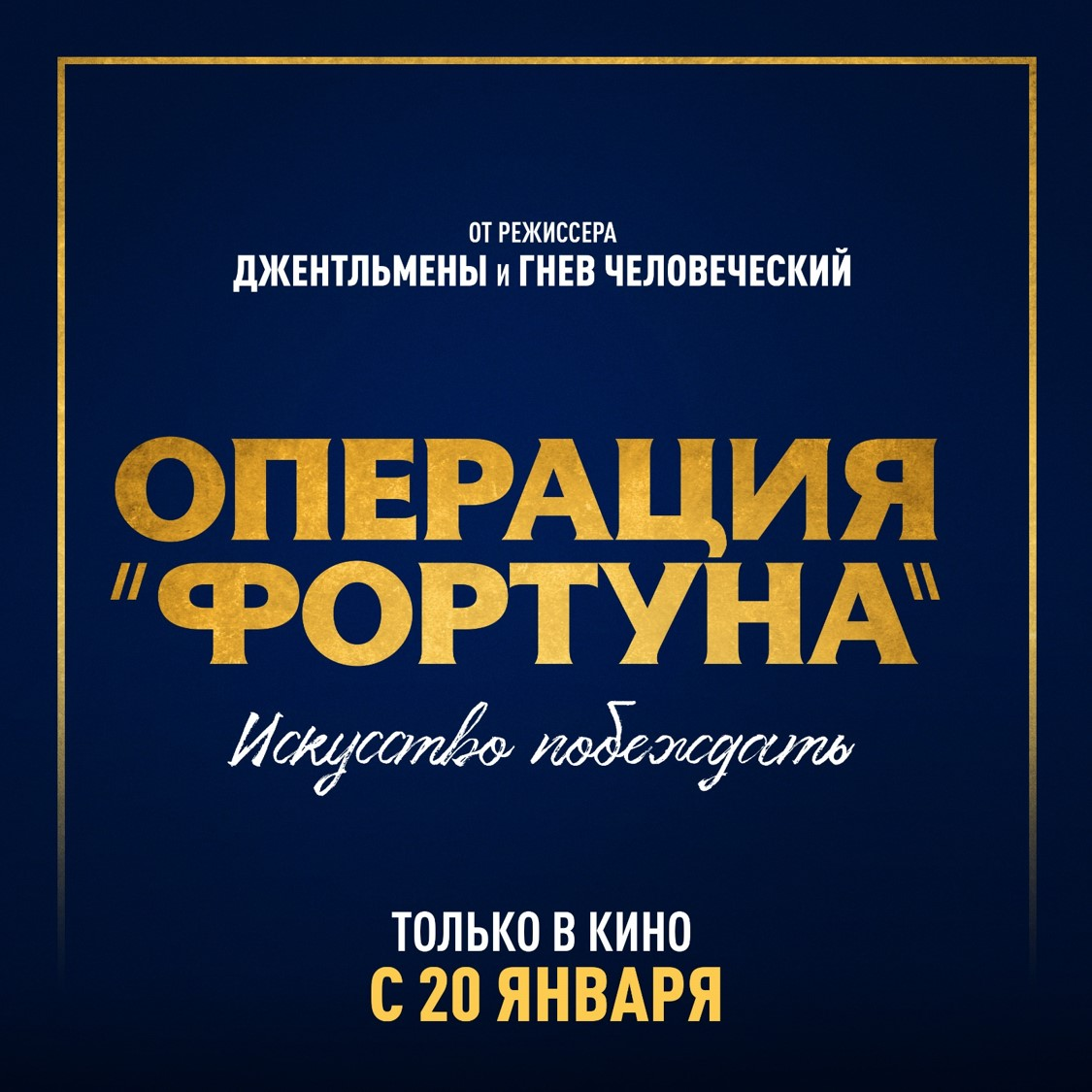 Логотип и новая дата выхода фильма Гая Ричи «Операция «Фортуна»: Искусство побеждать»