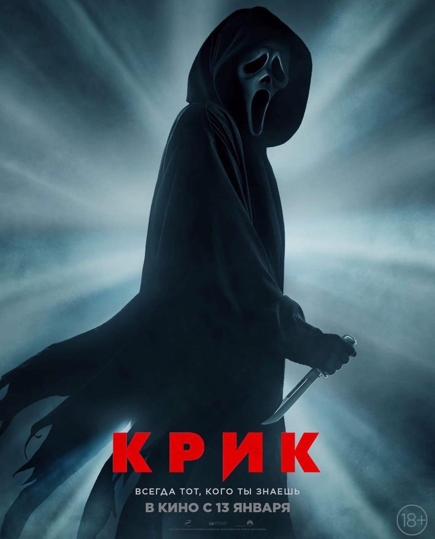 Трейлер хоррора «Крик 5» (2022) на русском языке