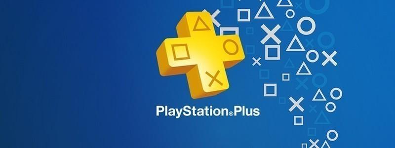 Объявлены бесплатные игры PS Plus за апрель 2019