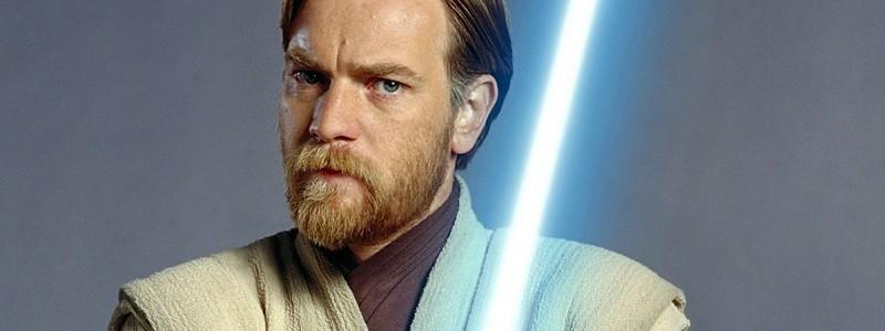 Как Оби-Ван Кеноби вернется в «Звездных войнах 9: Скайуокер. Восход»